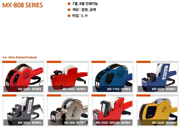모텍스 가격표시기 MX-808 Series 1
