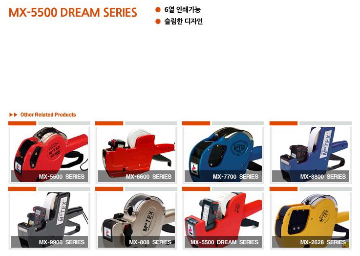 모텍스 가격표시기 MX-5500 Dream Series