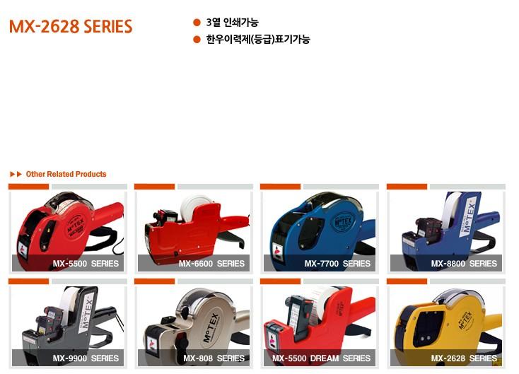 모텍스 가격표시기 MX-2628 Series 1