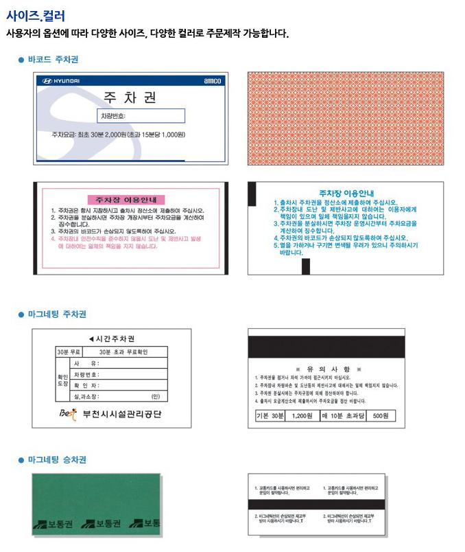 모텍스 티켓, 주차권, POS영수증