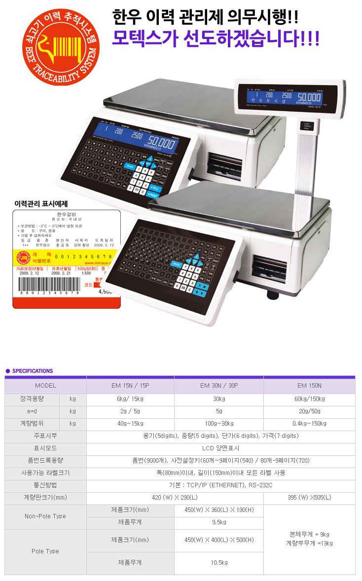 모텍스 전자저울 EM Series