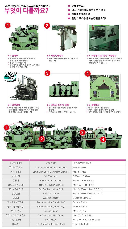 모텍스 로타리 인쇄기 MXPM11-2D 1