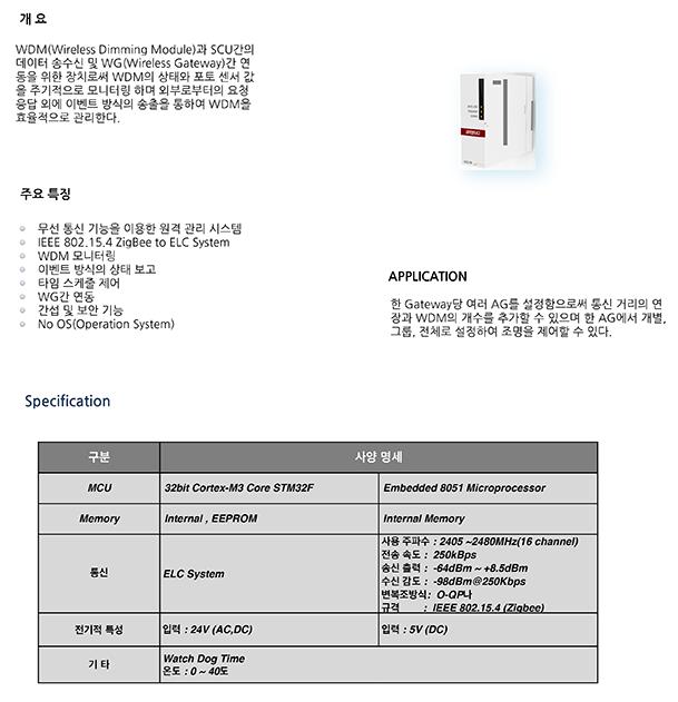 엠알엔지니어링 Wireless System  2
