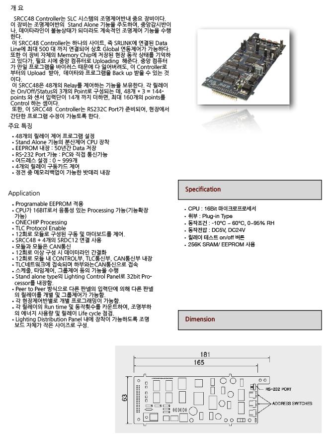 엠알엔지니어링 SLC System  3