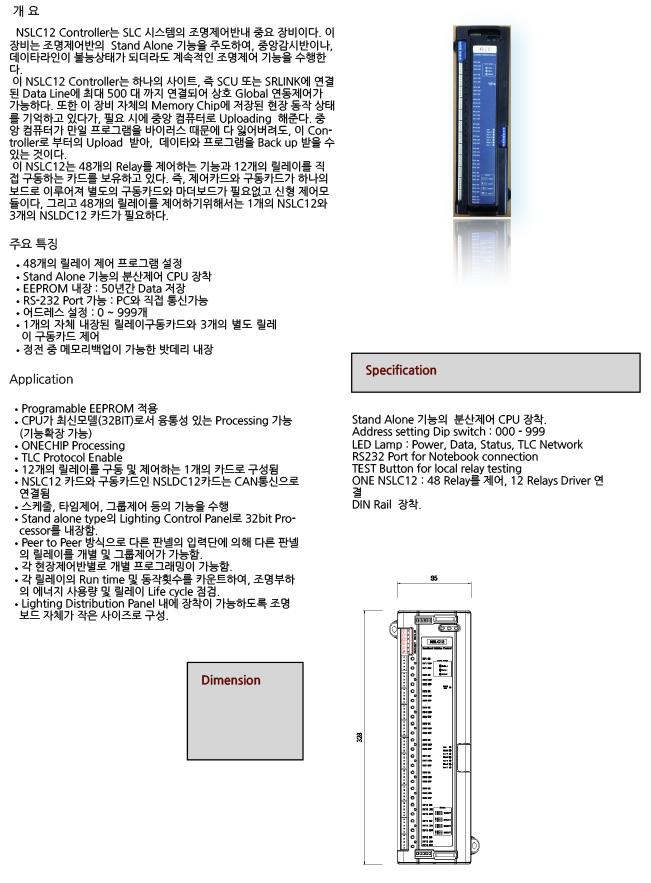 엠알엔지니어링 SLC System  5