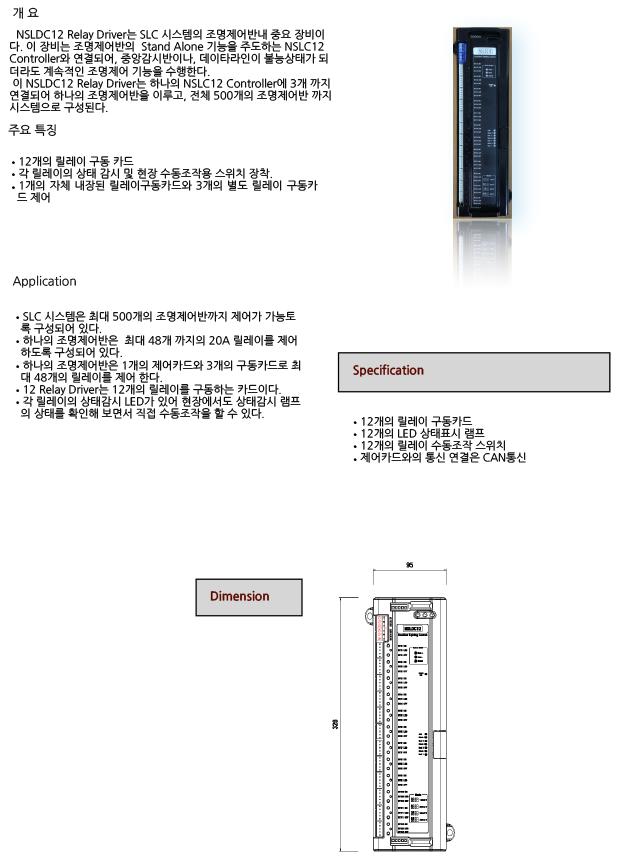 엠알엔지니어링 SLC System  6