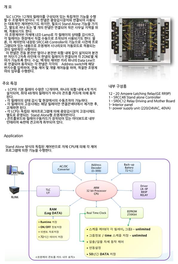 엠알엔지니어링 SLC System  7