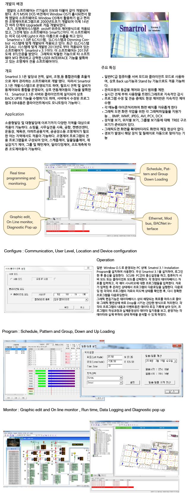 엠알엔지니어링 Software  1