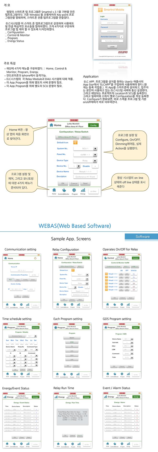 엠알엔지니어링 Software  3