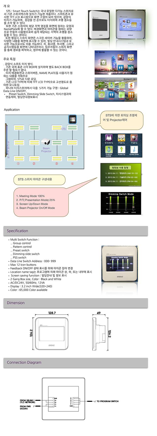 엠알엔지니어링 Switches  3