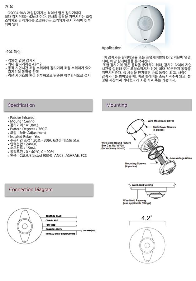 엠알엔지니어링 Sensors  3