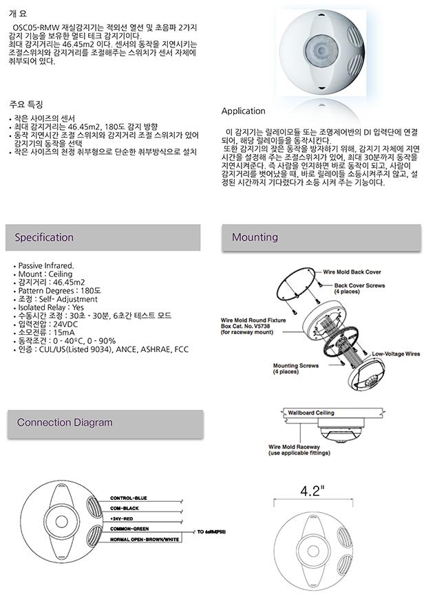 엠알엔지니어링 Sensors  4