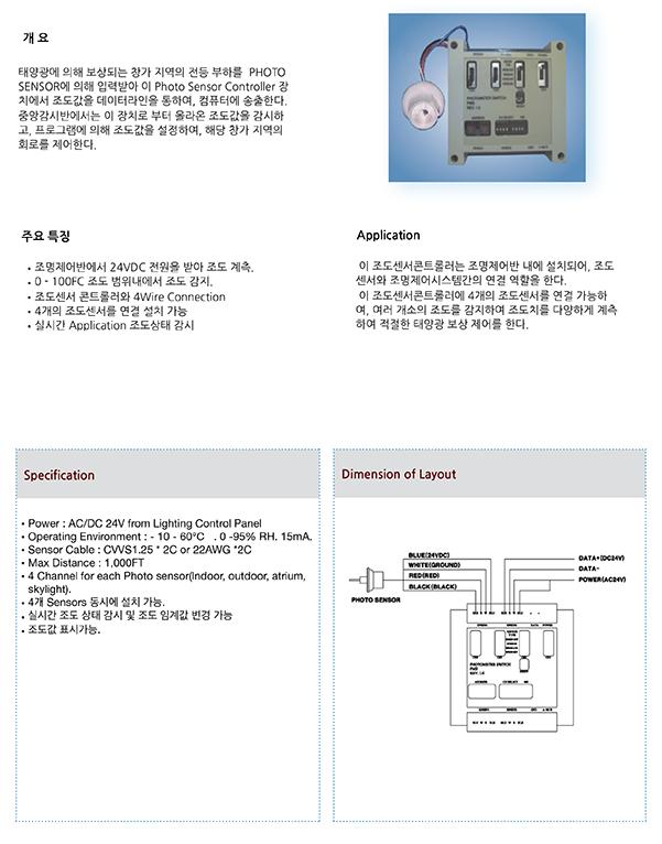엠알엔지니어링 Sensors  7
