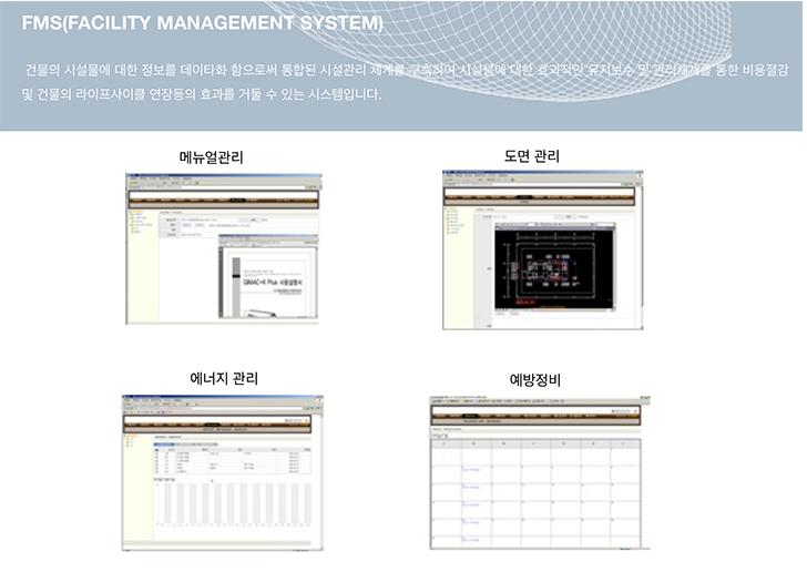 엠알엔지니어링 Facility Management System