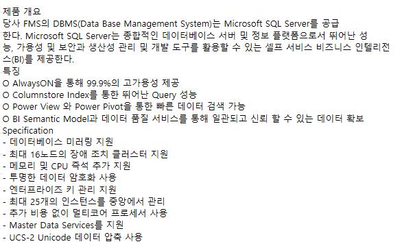 엠알엔지니어링 Facility Management System  2