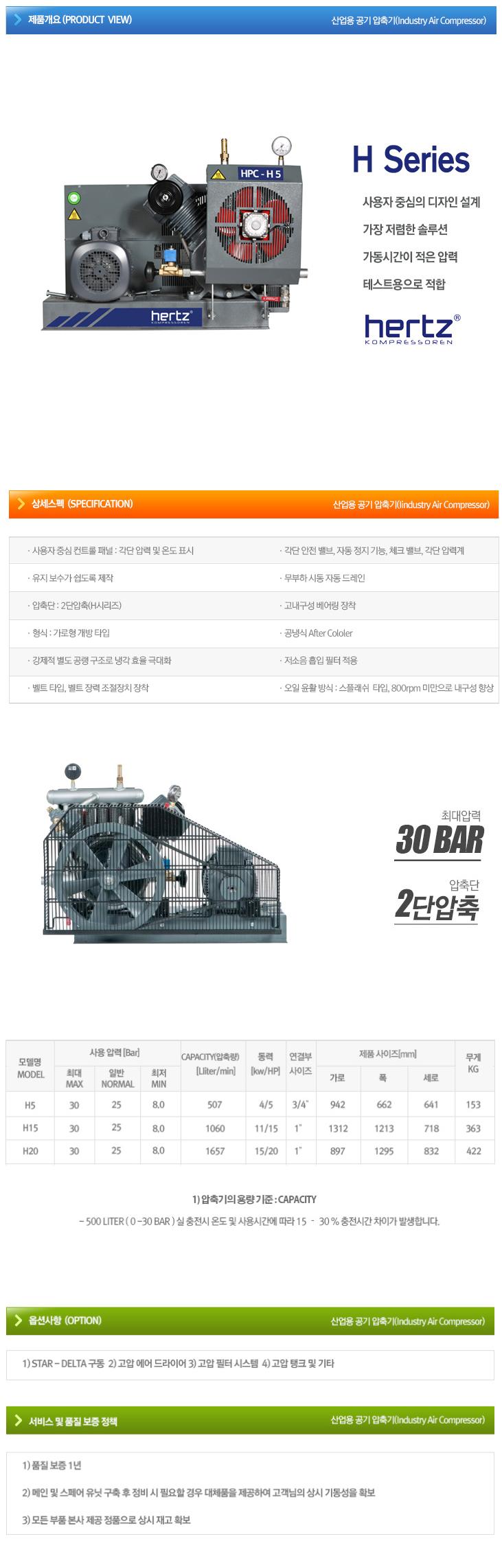 (주)엠에스엘콤프레서 중압용 (45bar. max)