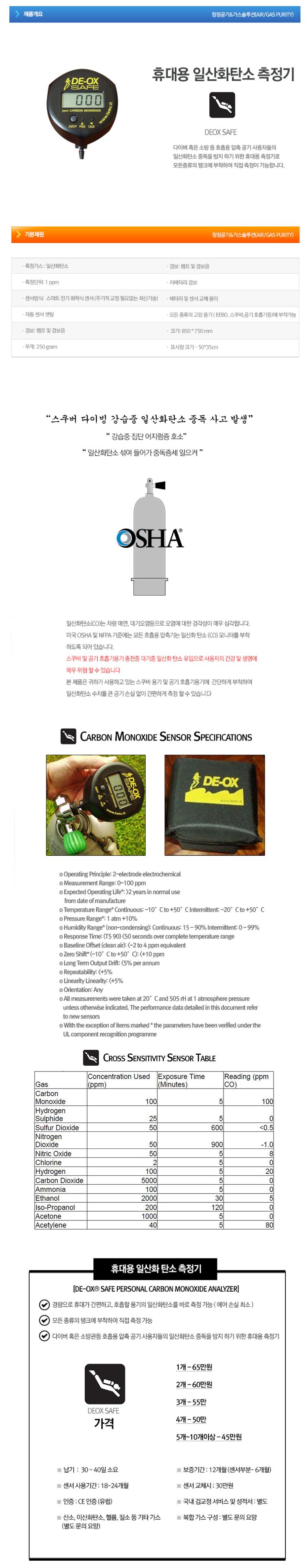(주)엠에스엘콤프레서 휴대용 일산화탄소 측정기