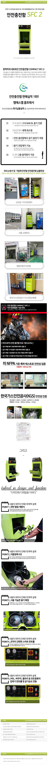 (주)엠에스엘콤프레서  SFC 2