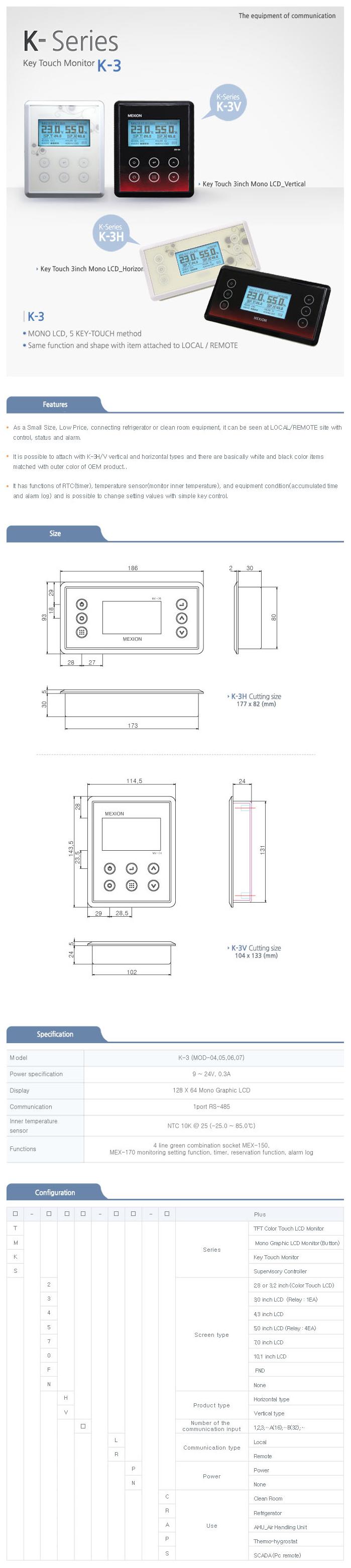 MST Key Touch Monitor (K-3) K-Series
