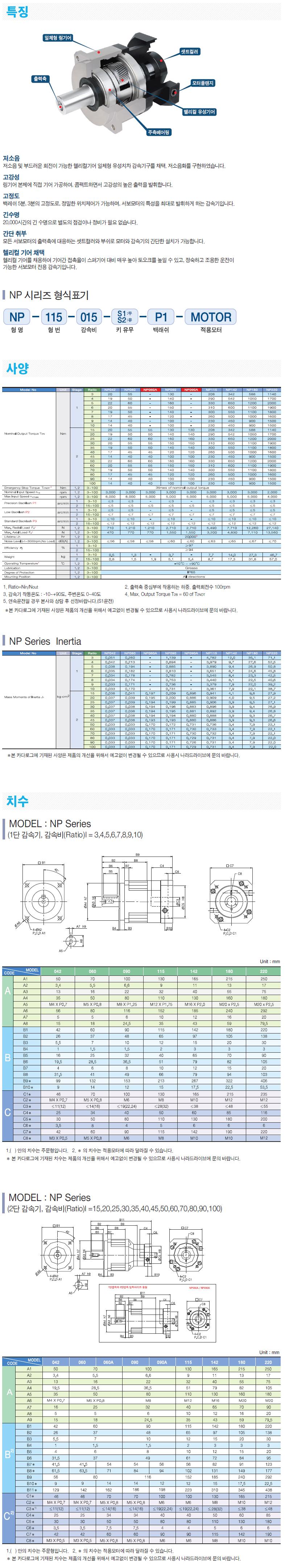 나라드라이브(주) 정밀유성감속기 NP Series 1