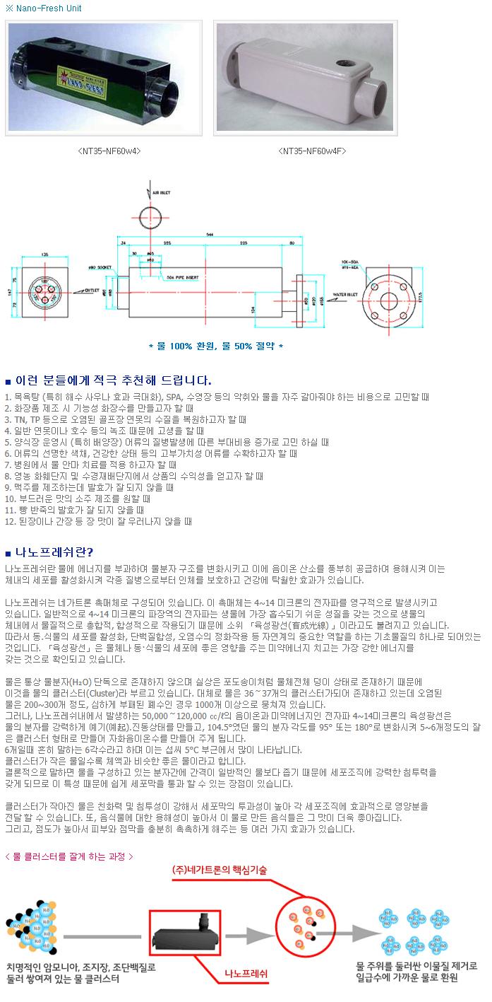 (주)네가트론 나노 프레쉬 NF Type 7