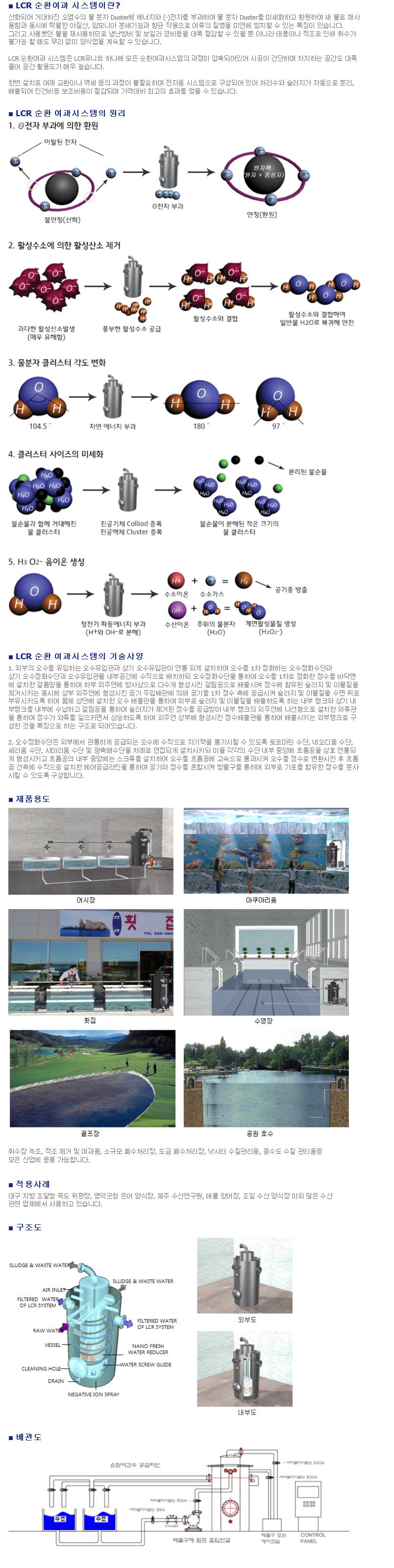 (주)네가트론 LCR 순환여과시스템  1