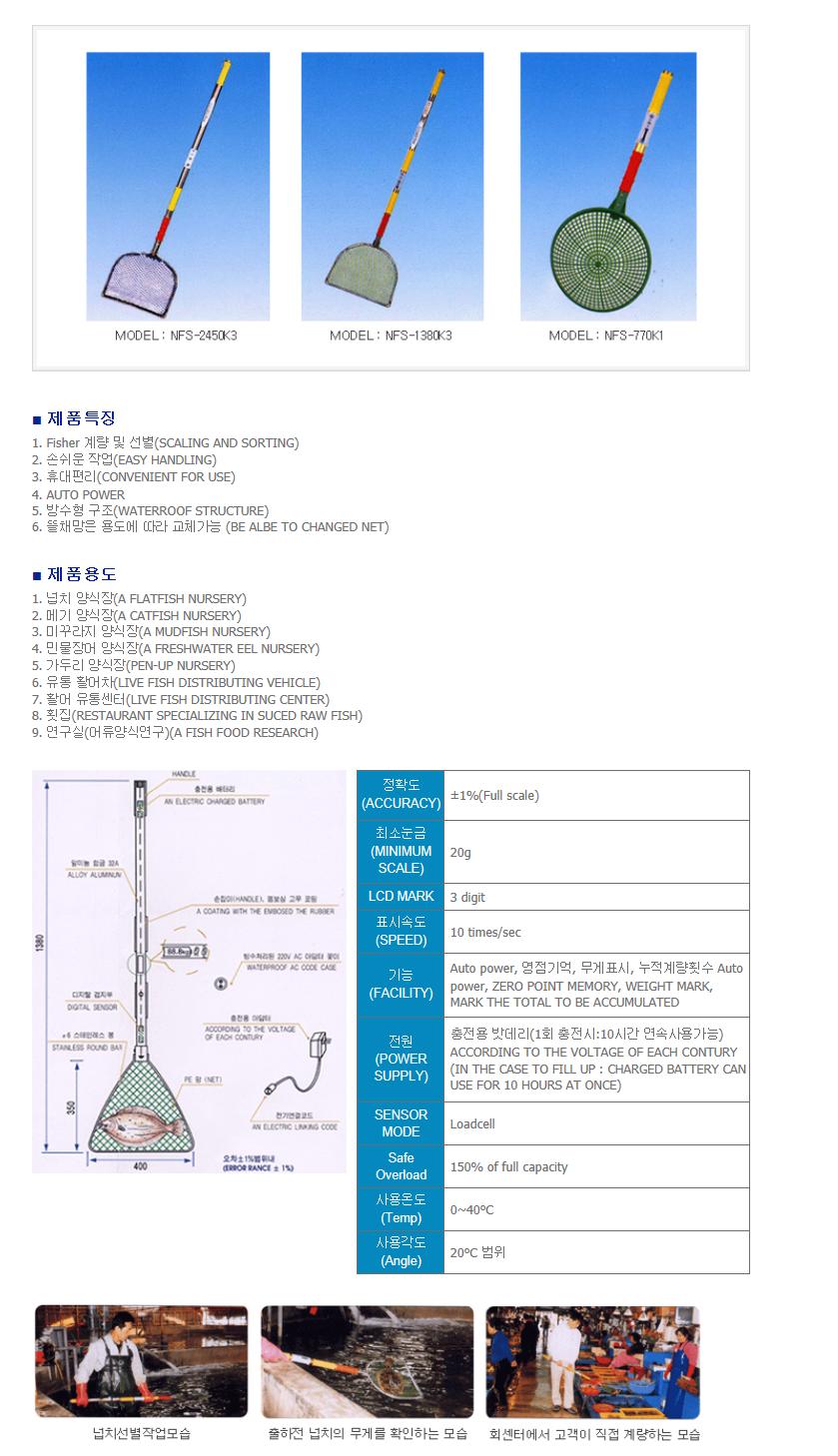 (주)네가트론 뜰채저울  1