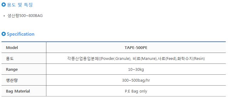 타이거자동포장기계(주) 자동포장기 TAPE-500P.E