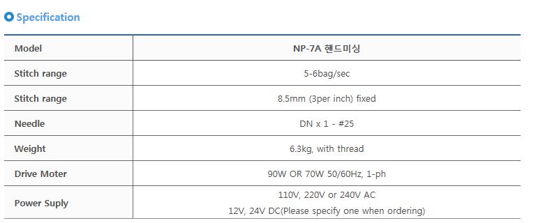 타이거자동포장기계(주) 포대포장기 NP-7A