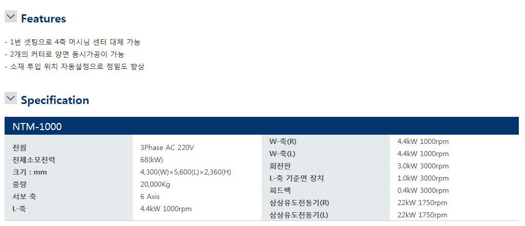 (주)나이스맥 양두밀링기 NTM-1000 1