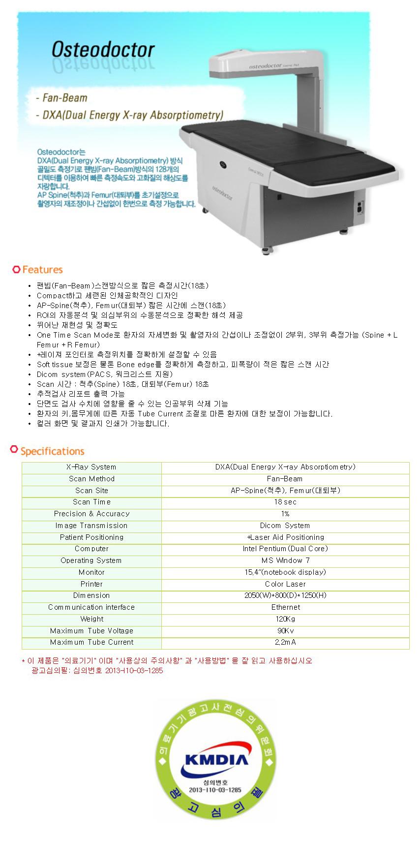 오송라이프 전신용 엑스선골밀도 측정기 Osteodoctor 1
