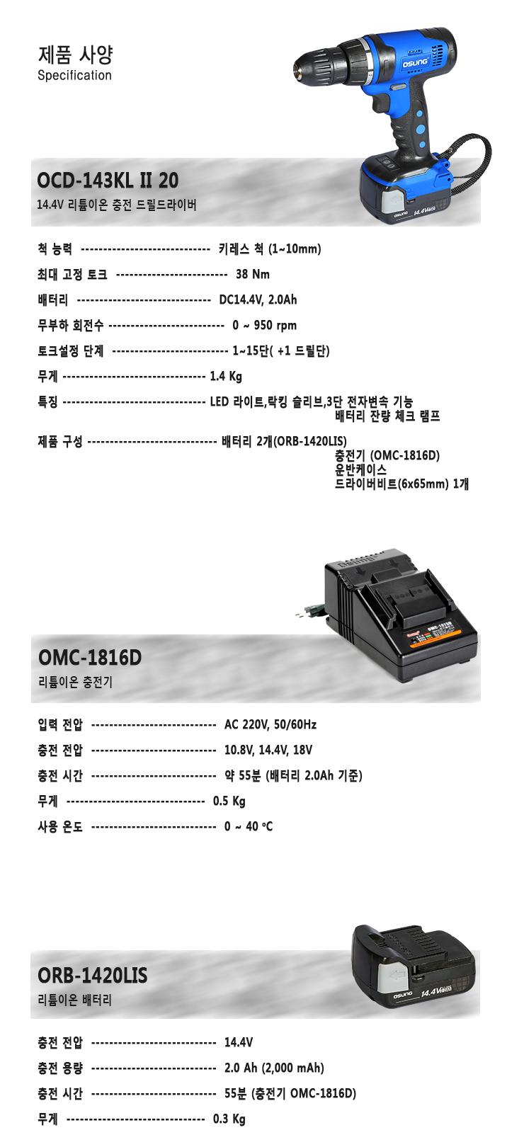 (주)오에스씨 충전 드릴드라이버, 14.4V,2.0Ah OCD-143KL II 20 3