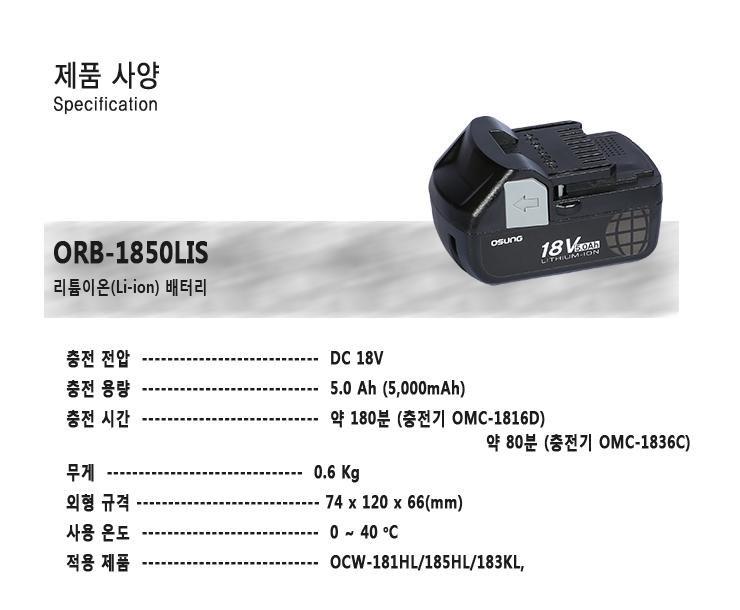 (주)오에스씨 리튬이온 배터리,18V, 5.0Ah ORB-1850LIS 1