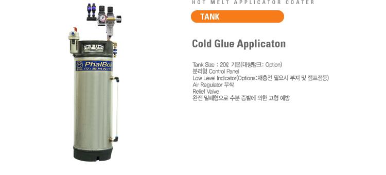 (주)팔복시스템 Cold Glue