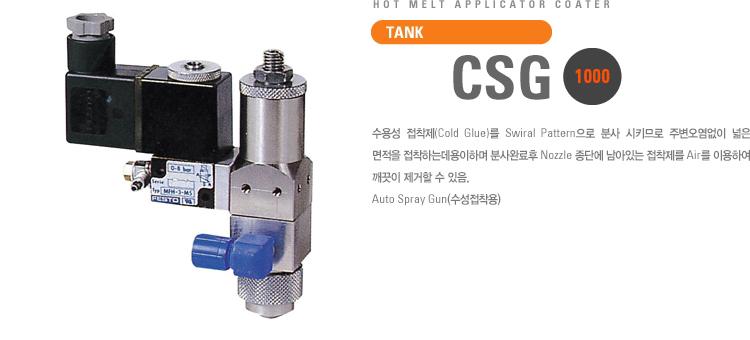 (주)팔복시스템 Cold Glue  1