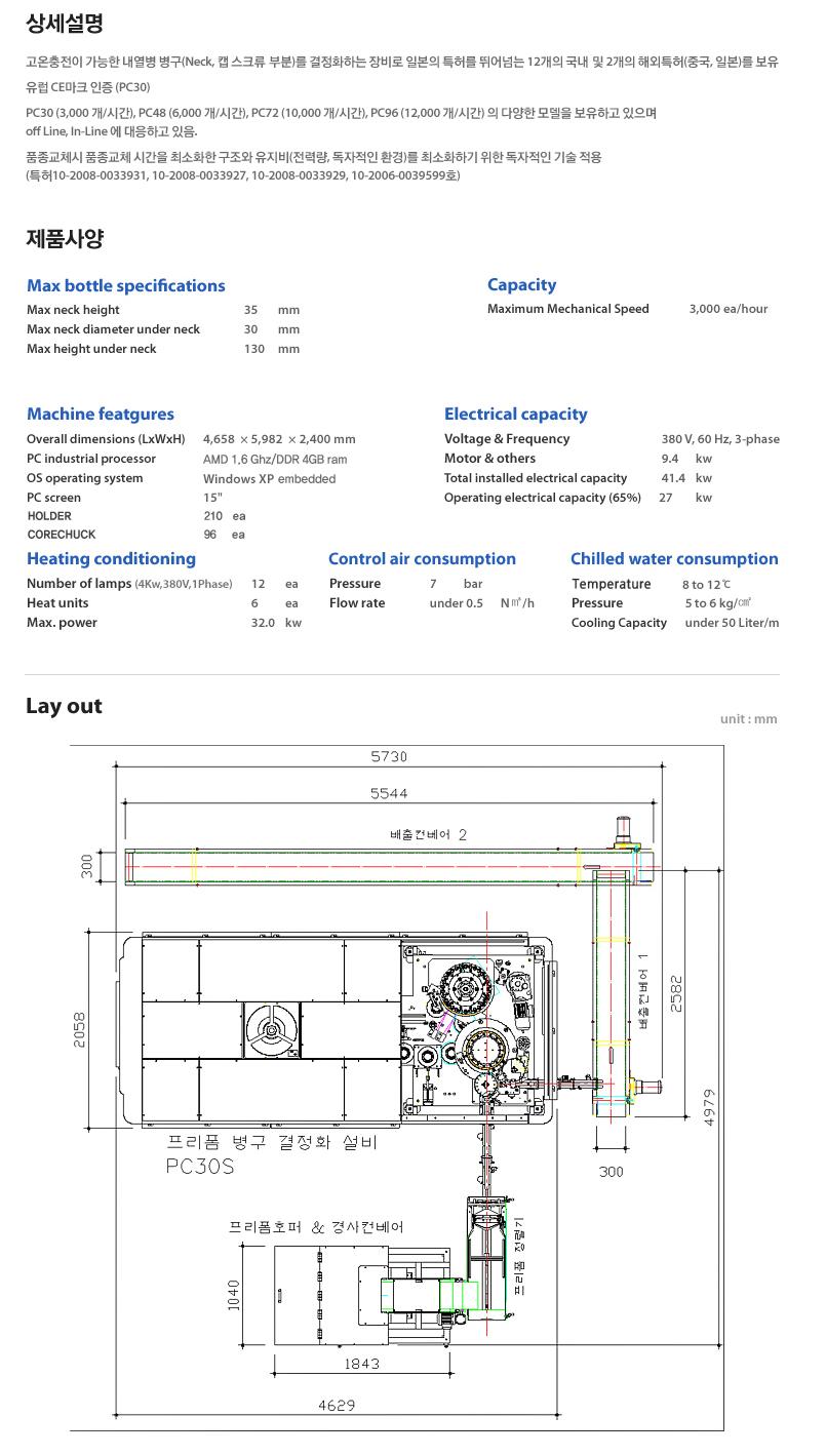 (주)에스디비 결정화장치 PC30S 1