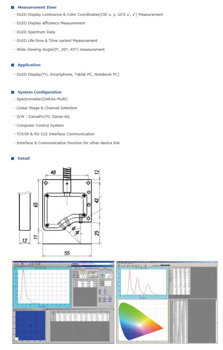 피에스아이(주) 휘도 & 색좌표 측정  1