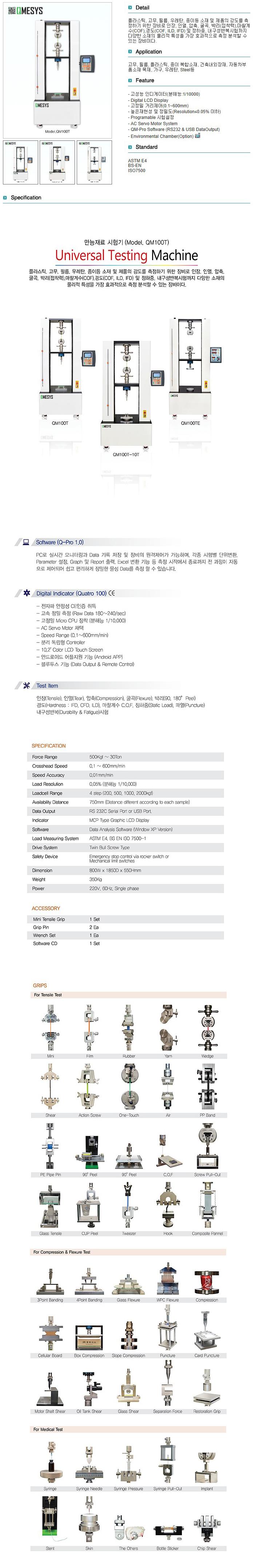 (주)큐머시스 만능재료시험기 QM100T