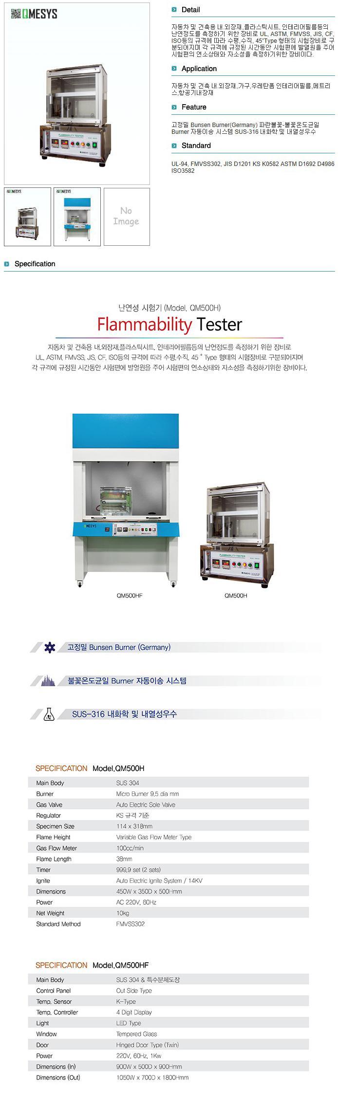 (주)큐머시스 난연성 시험기 H QM500H