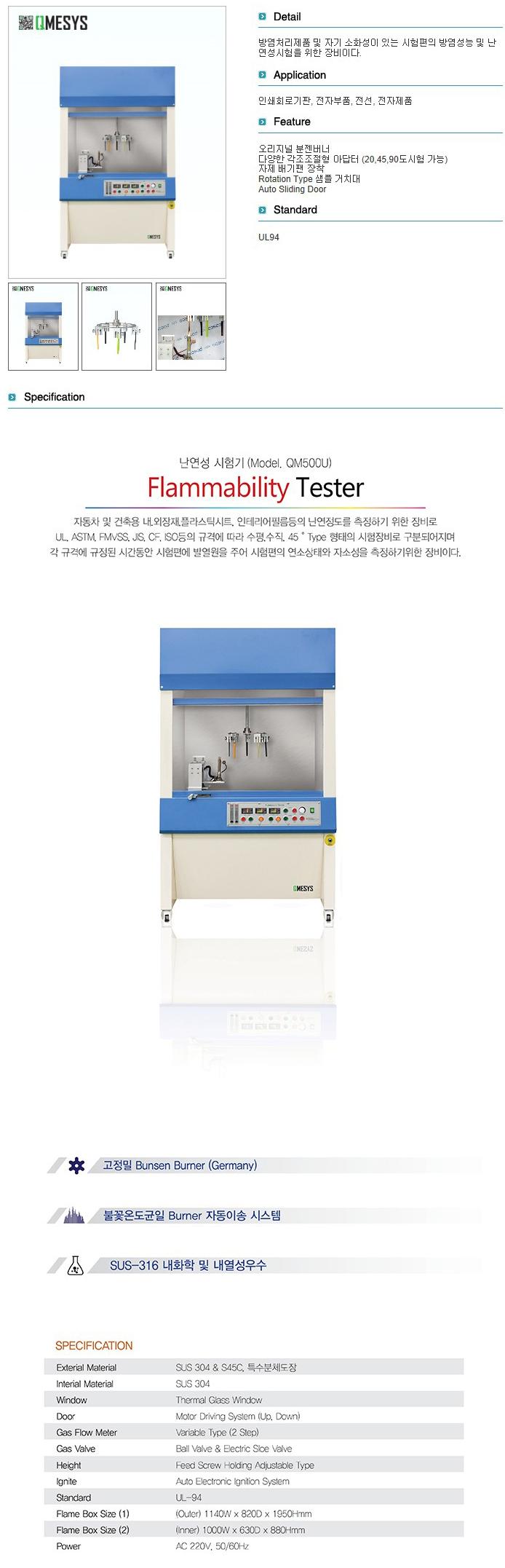 (주)큐머시스 난연성 시험기 UL94 QM500U
