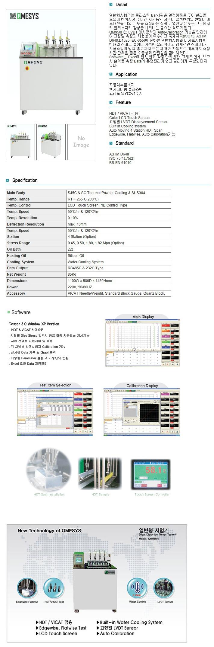 (주)큐머시스 열변형시험기 QM950H 1