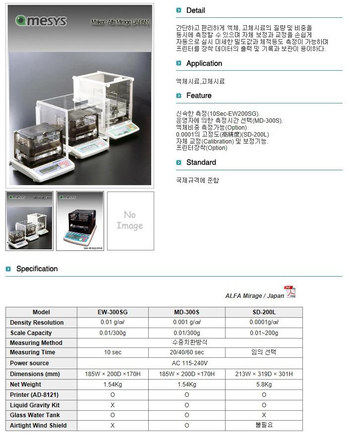 (주)큐머시스 전자식 비중계 EW-300SG, MD-300S, SD-200L