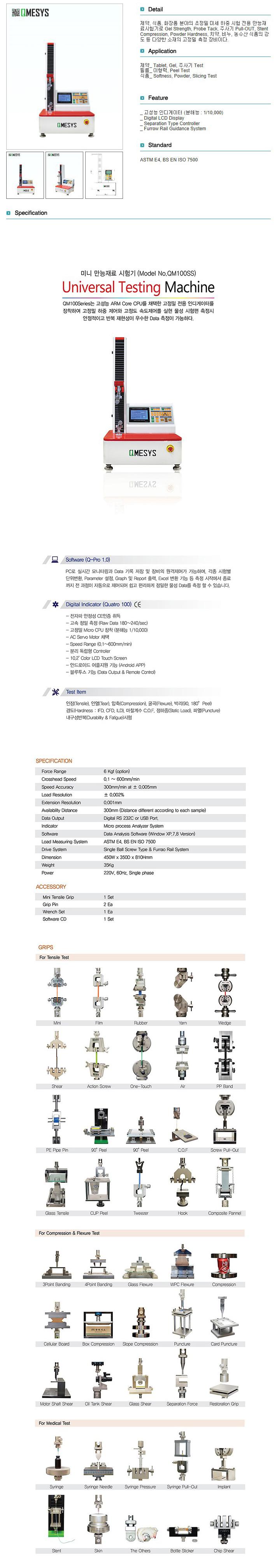 (주)큐머시스 미니 만능재료시험기 QM100SS