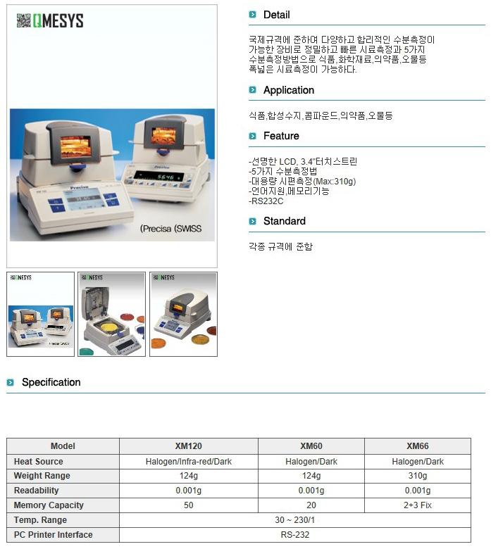 (주)큐머시스 수분율측정기 XM60, XM120