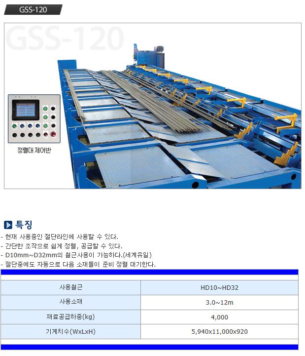 가나기계 철근 자동정렬 공급장치 GSS-120