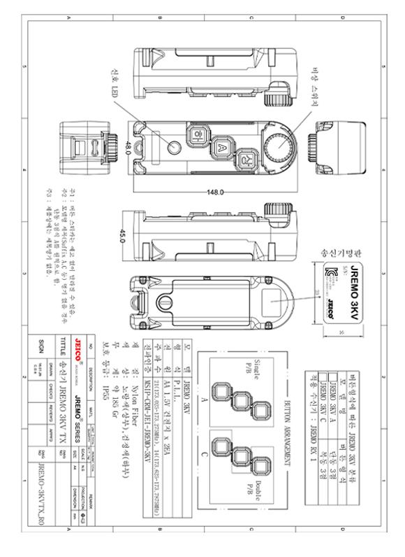 (주)제이코 산업용 무선리모콘 JREMO 3K 2