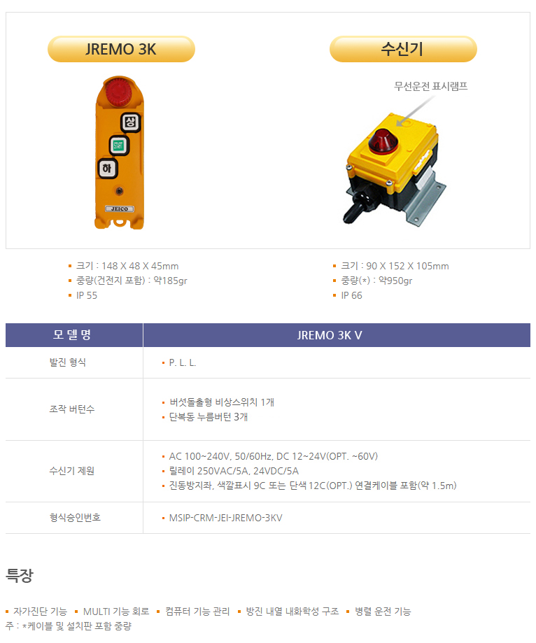 (주)제이코 산업용 무선리모콘 JREMO 3K
