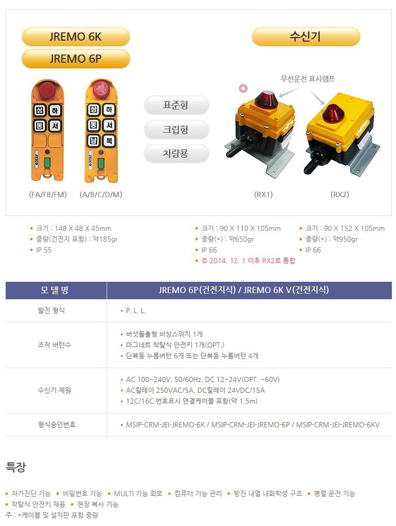 (주)제이코 산업용 무선리모콘 JREMO 6K
