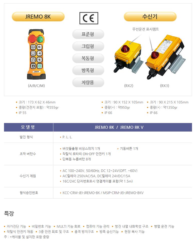 (주)제이코 산업용 무선리모콘 JREMO 8K