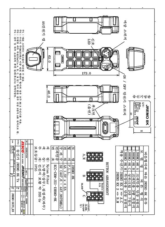 (주)제이코 산업용 무선리모콘 JREMO 8K 2